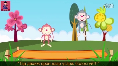 儿童歌曲 Huruun Ger Bul
