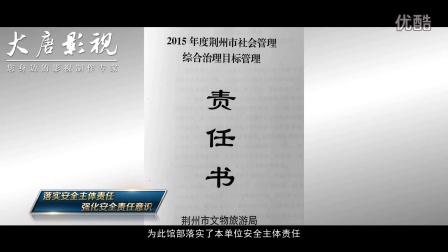 荆州博物馆安保专题片《奏响安保最强音》赏析