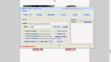 梁乐平:轻松做出自己想要的网站单页第二课