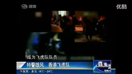香港警察特种部队—飞虎(SDU)_高清