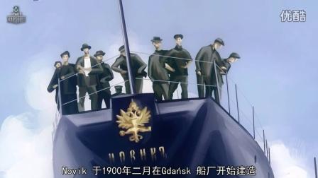 [搬运]战舰世界 1:42 巡洋舰Novik号 简体中文