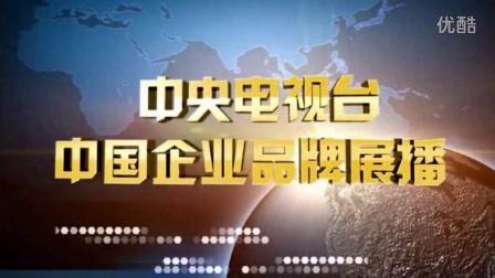 红马木门宣传片 中央电视台CCTV7中国企业品牌展播推荐品牌