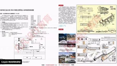【几凡】建筑快题网络班第二讲20160416