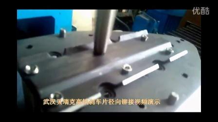 贝瑞克动车摩擦片铆接机,动车摩擦片数控铆接机
