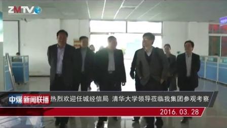 中煤新闻联播