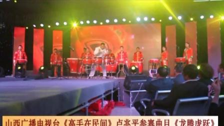 山西广播电视台《高手在民间》卢兆平参赛曲目