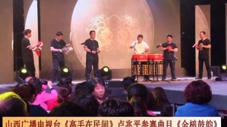 卢兆平参加山西广播电视台《高手在民间》演奏曲目《金槌鼓韵》