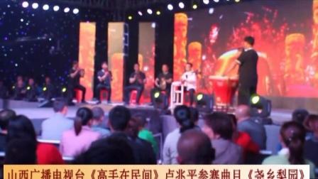 山西广播电视台《高手在民间》卢兆平参赛曲目《尧乡梨园》