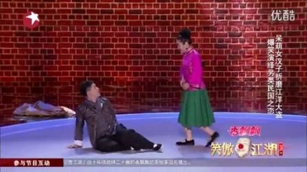 小品《谁啊,咋地啦01》刘亮 白鸽 绑匪与千金 笑傲江湖第二季_标清
