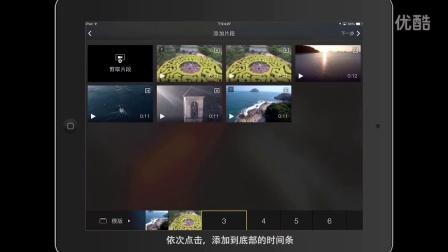 大疆精灵3 系列教学视频第六集- DJI GO app 剪辑功能操作演示