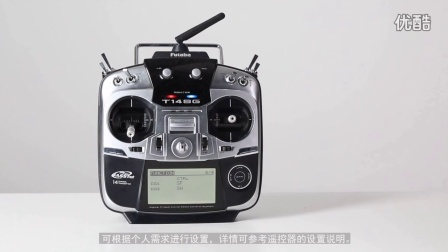 6、A2飞控新固件V2.5功能介绍