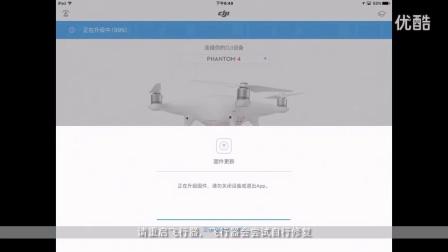 14、大疆精灵4 教学视频-固件升级方法(2)飞行器升级