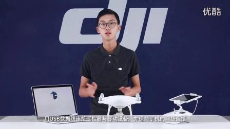 13、大疆精灵4 教学视频-固件升级方法(1)遥控器升级