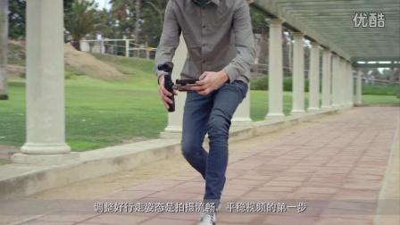 19、大疆灵眸Osmo快速入门 - 运动拍摄