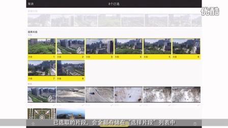 9、大疆 GO APP 视频编辑教学