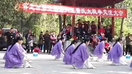 第六届府内派杨氏太极拳萧氏内家拳交流大会_宫红艳领队