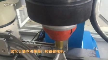 武汉贝瑞克引擎盖门铰链铆接机