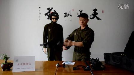 北京盛博蓝 鹰眼音视频生命探测仪使用视频