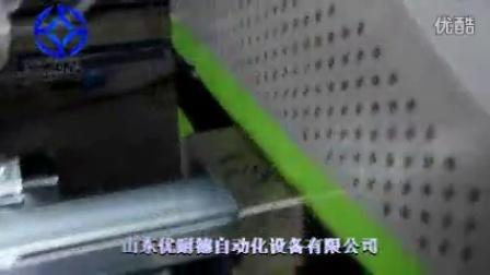 山东优耐德自动化设备有限公司——轻钢别墅龙骨机  轻钢别墅设备 轻钢龙骨机