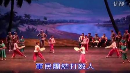 芭蕾舞剧《红色娘子军》万泉河水清又清 ktv