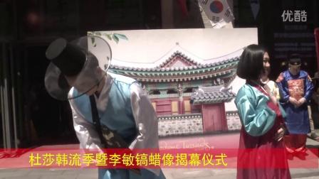 武汉杜莎夫人蜡像馆韩流风尚季暨李敏镐蜡像揭幕仪式