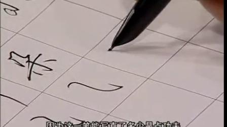 田英章行书视频讲解教程