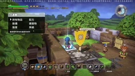 勇者斗恶龙建造者 中文版 第一章1