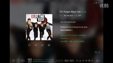 『酷丶小冬』好歌没人听系列-Till I Forget About You -BigTime Rush乐队专辑