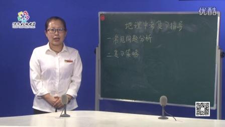 渭南初级中学地理中考学法指导