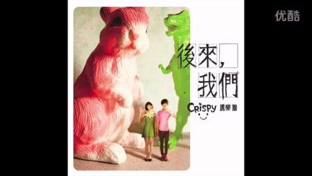 Crispy脆樂團 - 肩膀