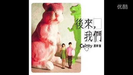 Crispy脆樂團 - 流浪(girl)