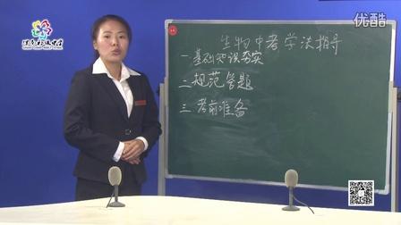 渭南初级中学生物中考学法指导