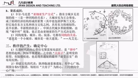 【几凡】建筑大综合网络班第二讲20160417