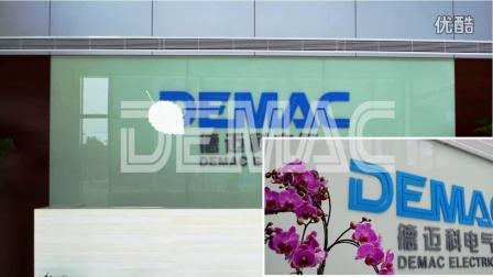 DEMAC昆山视频