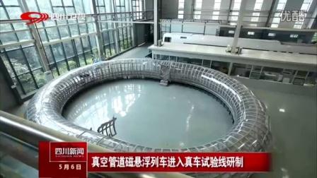 世界最长中低速磁浮线今载客 西南交大提供核心技术