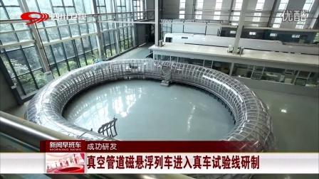 【四川卫视】世界最长中低速磁浮线载客 西南交大提供核心技术