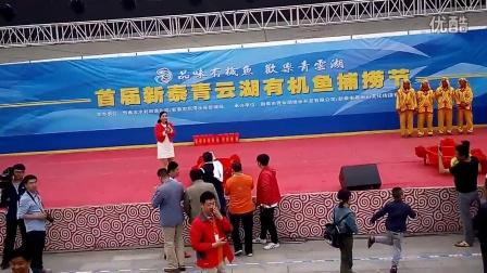 首届青云湖有机鱼捕捞节