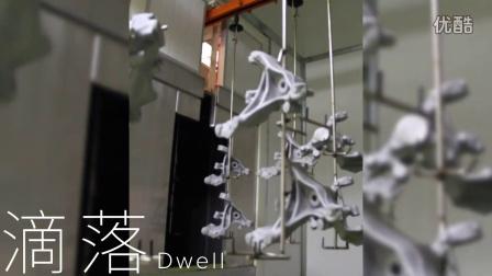 美国磁通包头汇众静电喷涂荧光渗透检测线