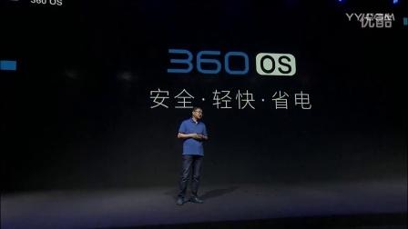 畅快N次方 360手机N4发布会现场高清视频