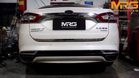 MRG出品 新蒙迪欧中尾段阀门款排气录音