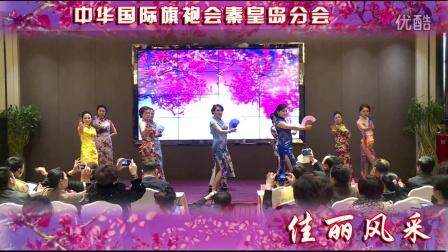 旗袍文化演出