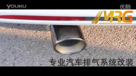 MRG专业汽车排气改装 荣威350改装MRG排气管声浪录音 声浪超正_
