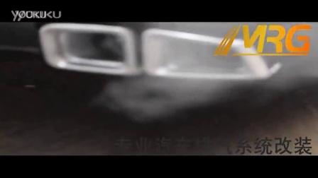 奔驰E系列改装MRG E63款排气管声浪录音 MRG高性能改装型排气管