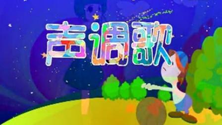 12汉语拼音歌