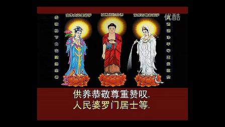 《妙法莲花经》读诵7-28(慧平法师)