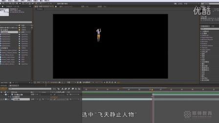 AE教程  After Effects玩转创意视频之 超人飞天 AE创意特效视频  AE基础教程  第四集