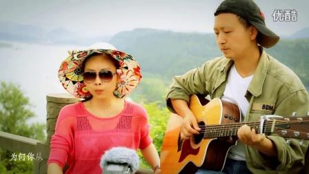 《哭砂 》吉他弹唱  马春梅 + 南部飞扬吉他