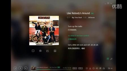 『酷丶小冬』好歌没人听系列-Like Nobody Around -Big Time Rush 乐队专辑