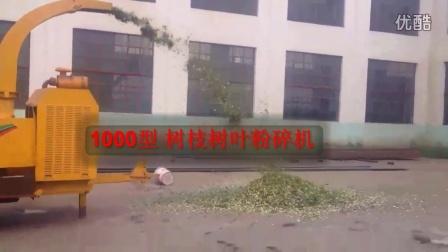 自动进料树枝树叶粉碎机