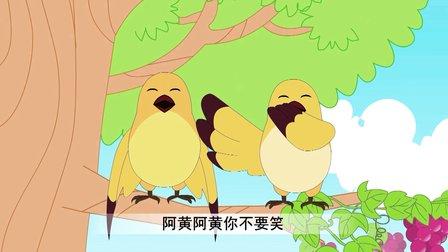 经典儿歌类363-蜗牛与黄鹂鸟